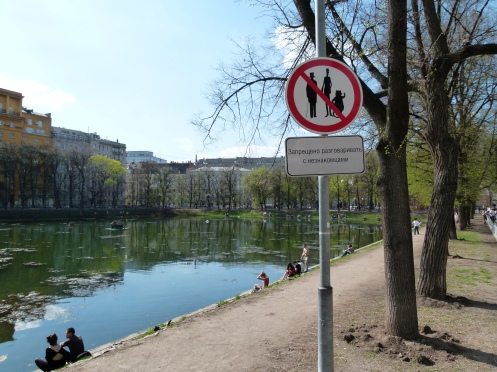 'Don't Talk to Strangers' Sign. Patriach Ponds. Moscow